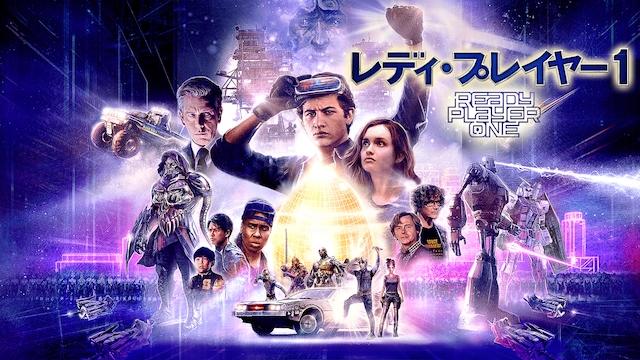 映画「レディ・プレイヤー1」のあらすじ・内容