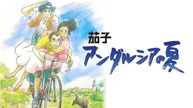 映画「茄子アンダルシアの夏」のあらすじ・内容