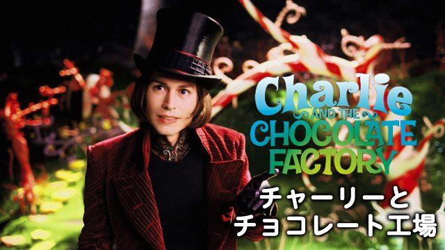 映画「チャーリーとチョコレート工場」のあらすじ・内容
