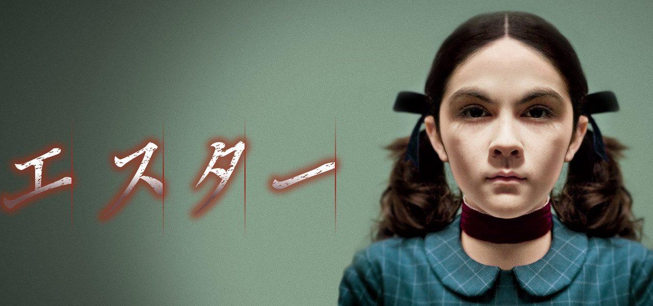 映画『エスター』のあらすじ・ネタバレ感想!子役の演技がすごい ...