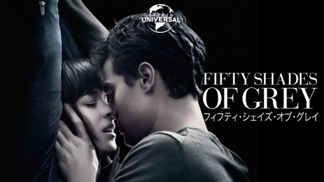 映画「フィフティ・シェイズ・オブ・グレイ」のあらすじ・内容