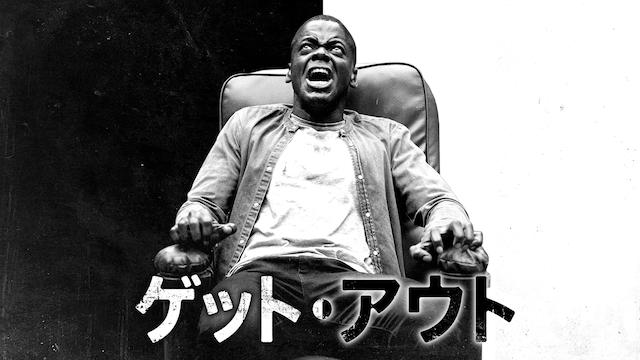 映画「ゲット・アウト」のあらすじ・内容