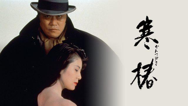映画「寒椿」のあらすじ・内容