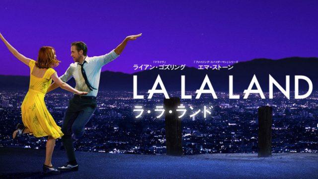 映画「ラ・ラ・ランド」のあらすじ・内容