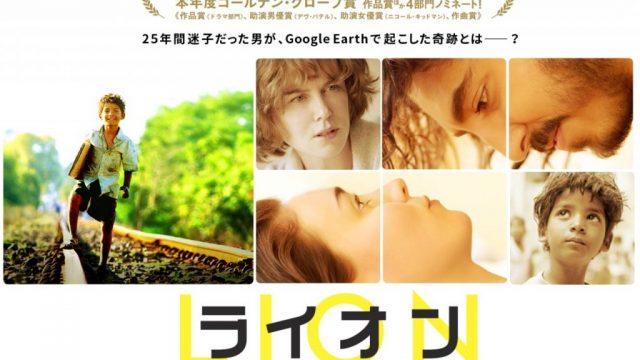 映画「LION ライオン 25年目のただいま」の内容・あらすじ