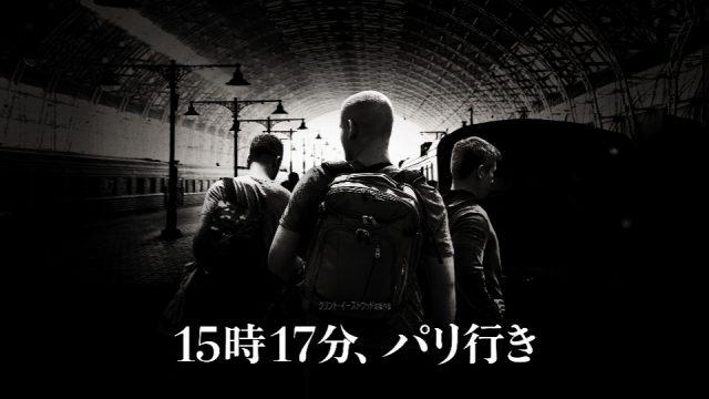 映画「15時17分、パリ行き」のあらすじ・内容
