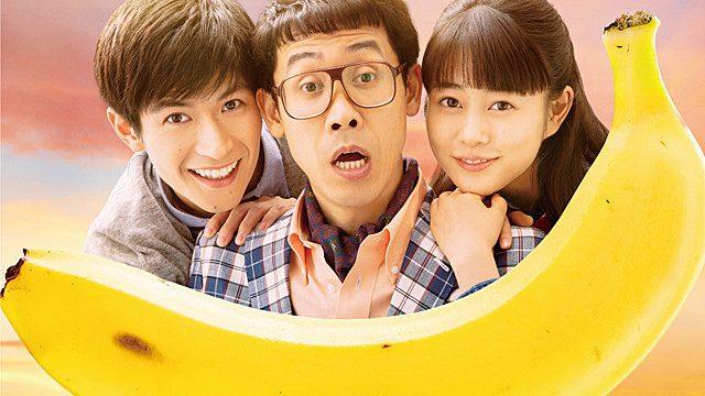 映画「こんな夜更けにバナナかよ 愛しき実話」のあらすじ・内容