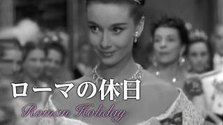 映画「ローマの休日 」のあらすじ・内容