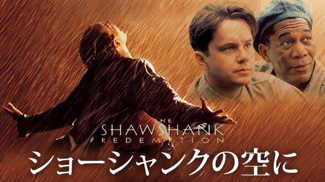 映画「ショーシャンクの空に」のあらすじ・内容