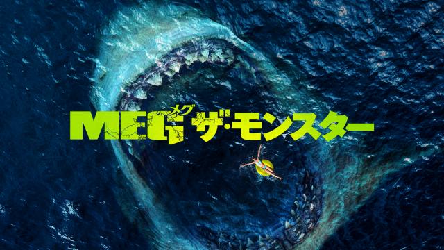 映画「MEG ザ・モンスター」のあらすじ・内容