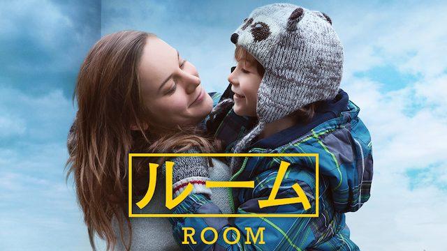 映画「ROOM/ルーム」のあらすじ・内容