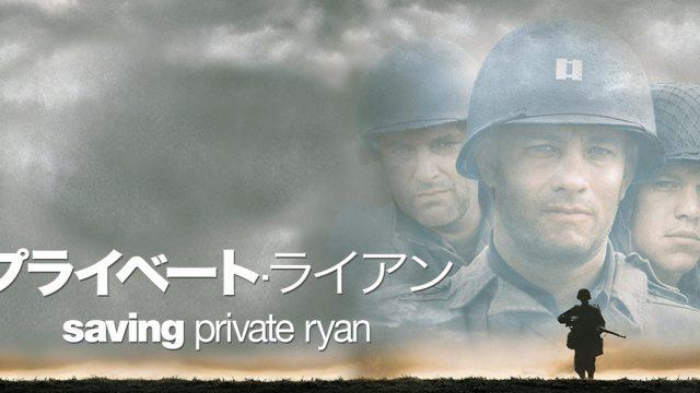 映画「プライベート・ライアン」のあらすじ・内容