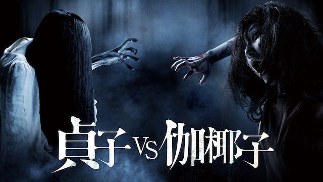 映画「貞子vs伽椰子」のあらすじ・内容