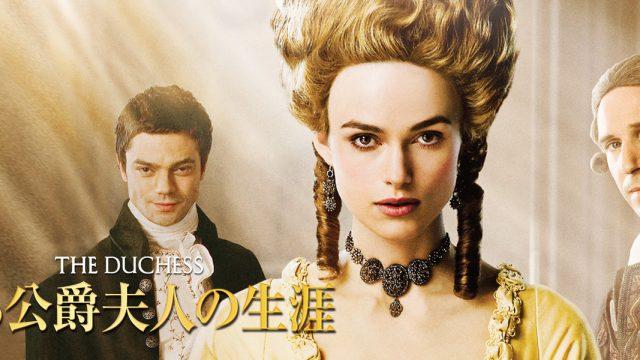 映画「ある公爵夫人の生涯」のあらすじ・内容
