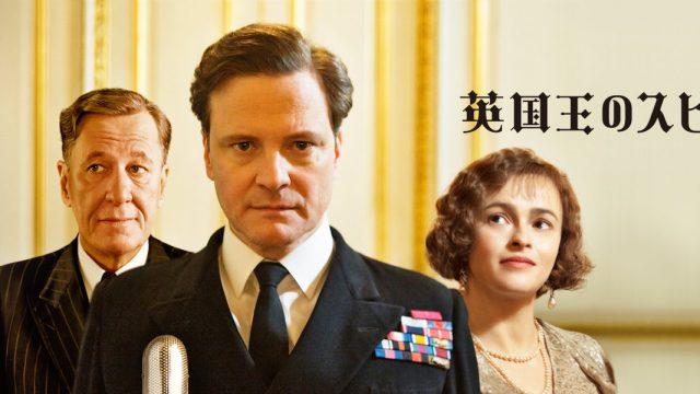 映画「英国王のスピーチ」のあらすじ・内容