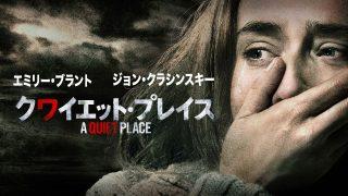 映画「クワイエット・プレイス」のあらすじ・内容