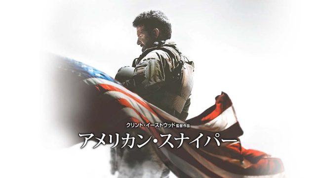 映画「アメリカン・スナイパー」のあらすじ・内容