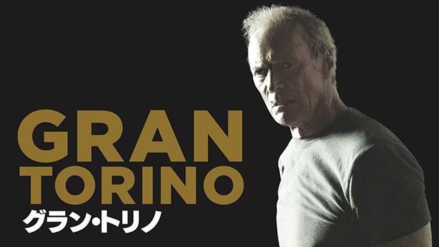 映画「グラン・トリノ」のあらすじ・内容