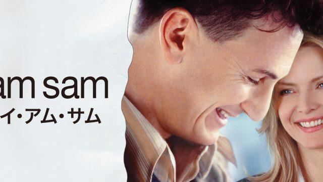 映画「I am Sam アイ・アム・サム」のあらすじ・内容