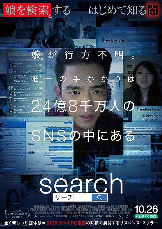 映画『search/サーチ』のあらすじ・内容