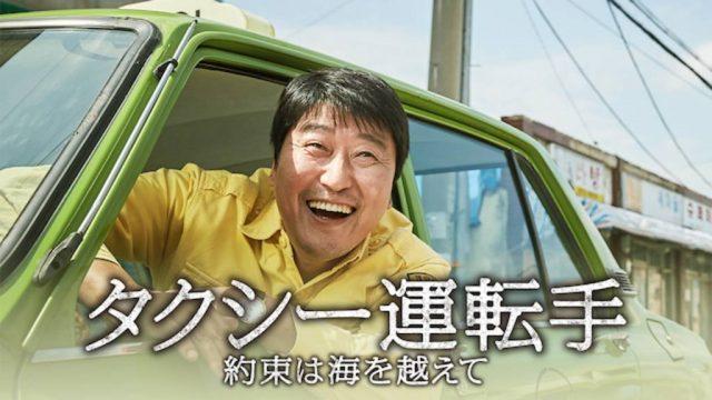 映画『タクシー運転手 約束は海を越えて』のあらすじ・内容
