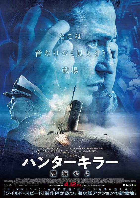 映画「ハンターキラー 潜航せよ」のあらすじ・内容
