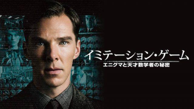 映画『イミテーション・ゲーム/エニグマと天才数学者の秘密』のあらすじ・内容