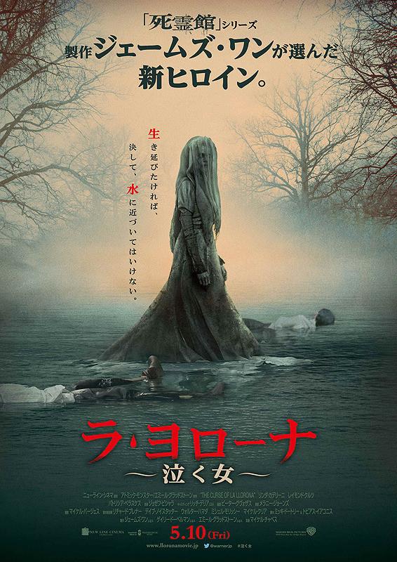 映画「ラ・ヨローナ〜泣く女〜」のあらすじ・内容