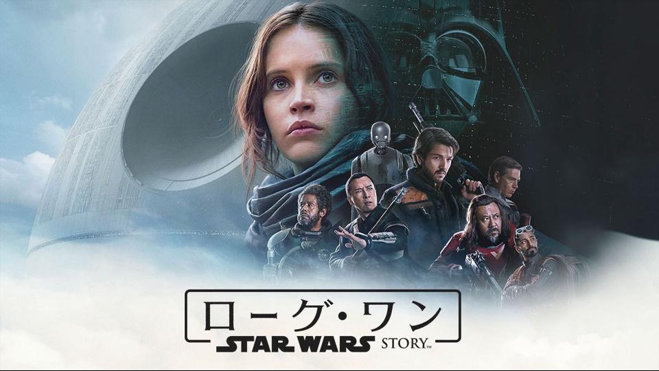 映画『ローグ・ワン/スター・ウォーズ・ストーリー』のあらすじ・内容