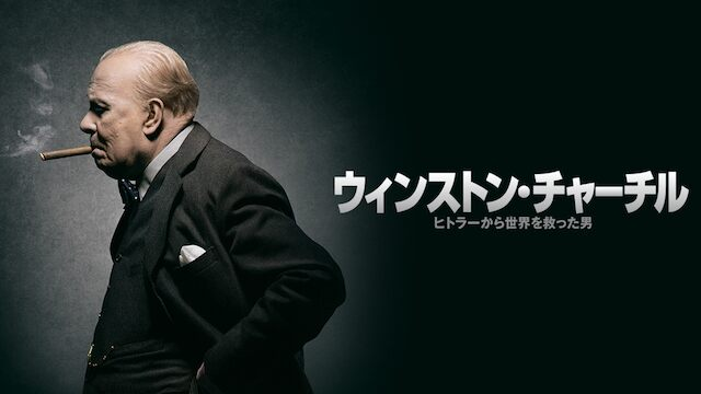 映画「ウィンストン・チャーチル/ヒトラーから世界を救った男」のあらすじ・内容