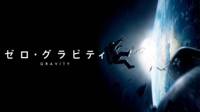 映画「ゼロ・グラビティ」のあらすじ・内容