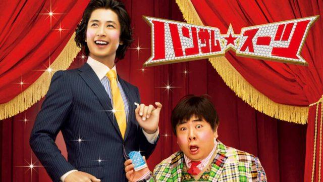 映画「ハンサム★スーツ」のあらすじ・内容