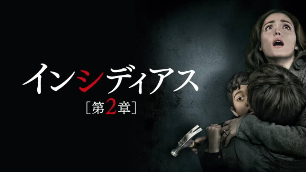 映画「インシディアス 第2章」のあらすじ・内容