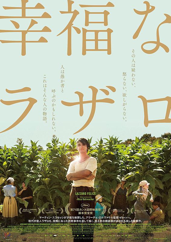 映画「幸福なラザロ」のあらすじ・内容