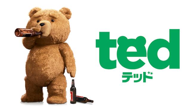 映画「テッド」のあらすじ・内容