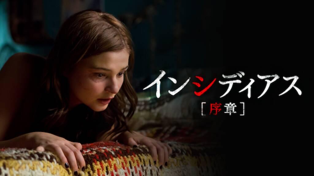 映画「インシディアス 序章」のあらすじ・内容