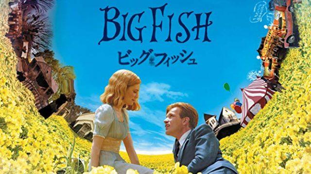 映画「ビッグ・フィッシュ」のあらすじ・内容