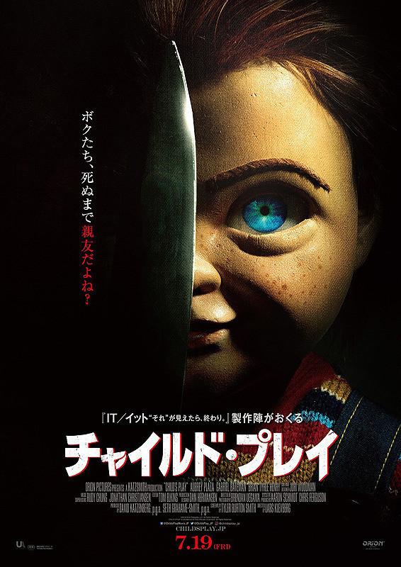 映画『チャイルド・プレイ(2019)』のあらすじ・内容