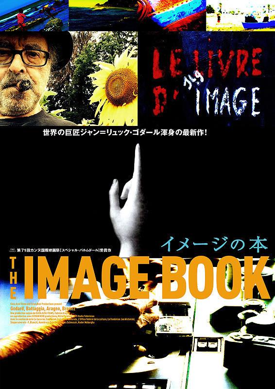 映画「イメージの本」のあらすじ・内容