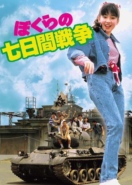 映画「ぼくらの七日間戦争」のあらすじ・内容
