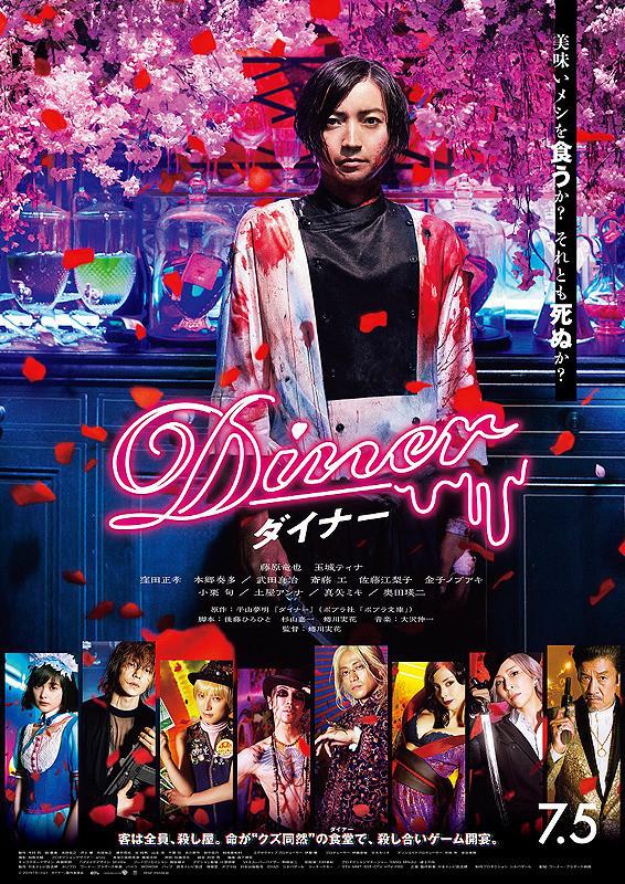 映画「Diner ダイナー」のあらすじ・内容