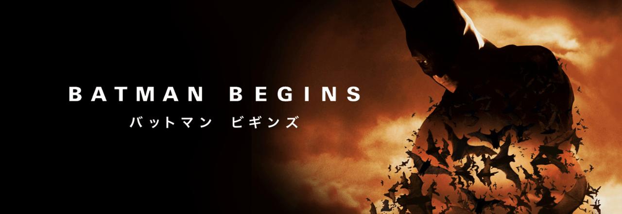 映画「バットマン ビギンズ」のあらすじ・内容