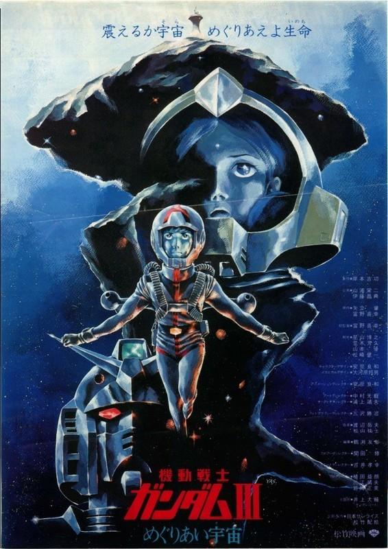 映画「機動戦士ガンダムIII めぐりあい宇宙編」のあらすじ・内容