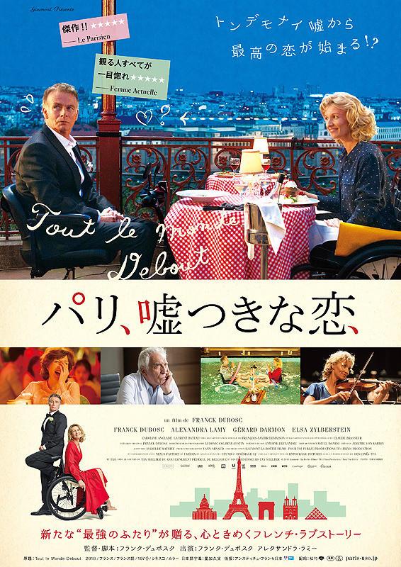 映画「パリ、嘘つきな恋」の内容・あらすじ