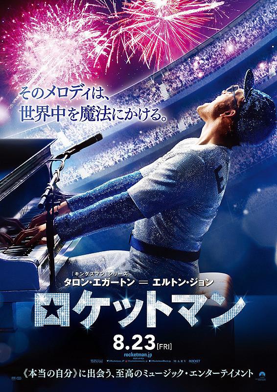 映画「ロケットマン」のあらすじ・内容
