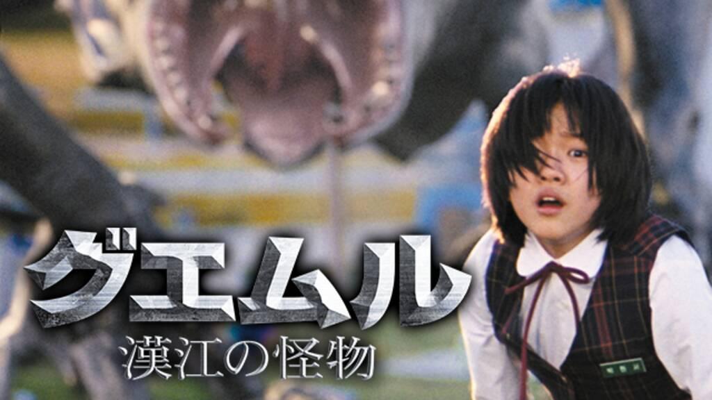 映画『グエムル-漢江の怪物-』のあらすじ・内容