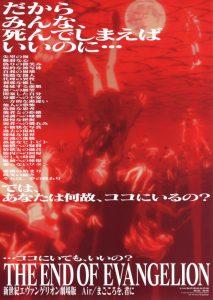 【解説】TVアニメや映画シト新生(Death/Rebirth)との関係性